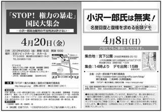 Ozawa_demo4_8_page0001.jpg