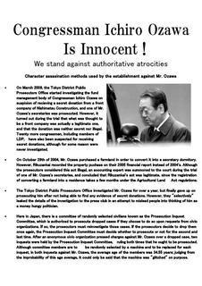 Ozawa_is_Innocent_page0001.jpg