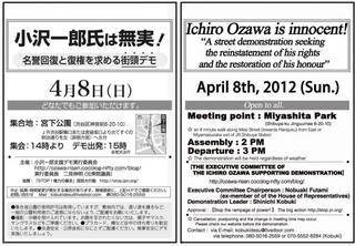 ozawa_demo_new_1_page0001.jpg