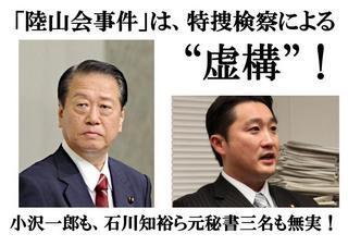 ozawa_ishikawa_page0001.jpg