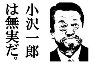 ozawa_mujitsu_page0001.jpg