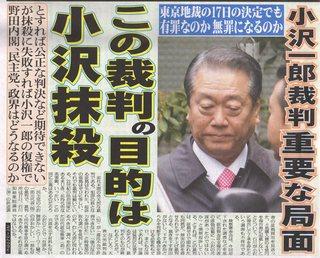 save_ozawa.jpg